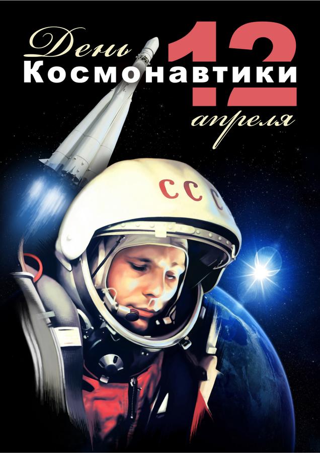 Казахском языке, открытки на день космонавта